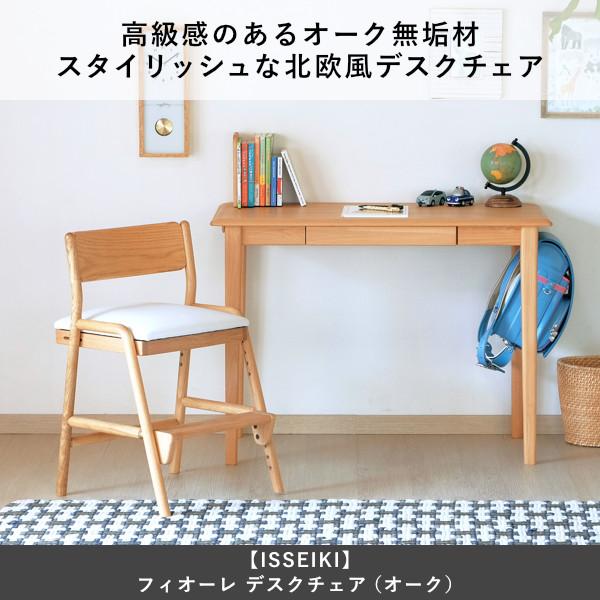 ISSEIKI FIORE-OAK DESK CHAIR (NA-WH)
