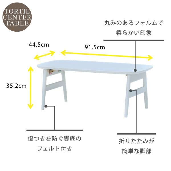ISSEIKI TORTIE FOLDING CENTER TABLE 92 (WO-V-WH)