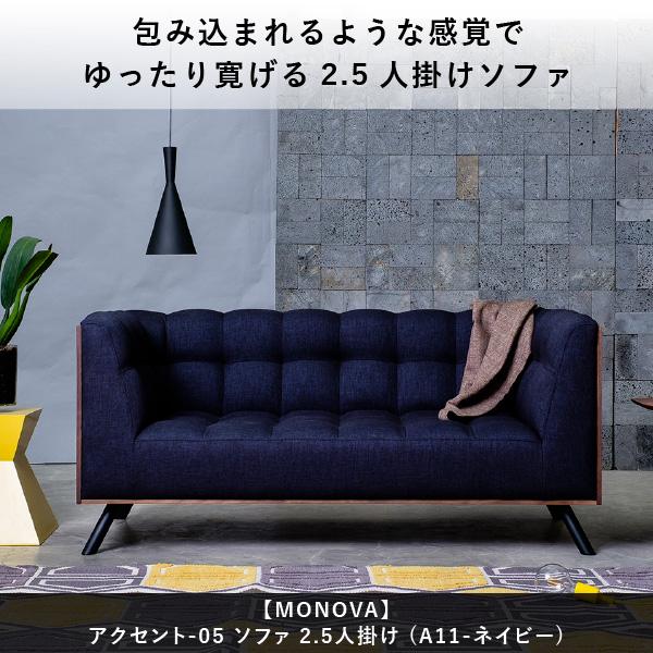 MONOVA Accent-05 SOFA 2.5P (A11-NV)