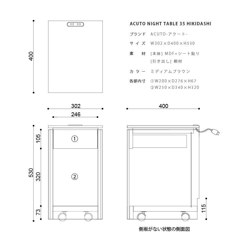 [旧仕様品] ISSEIKI ACUTO NIGHT TABLE 35 HIKIDASHI (MBR)