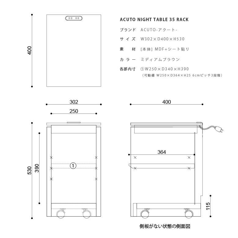 [旧仕様品] ISSEIKI ACUTO NIGHT TABLE 35 RACK (MBR)