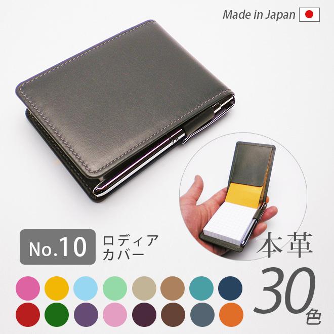ロディアNO.10専用メモカバー【30色ヴァリアスカラー】