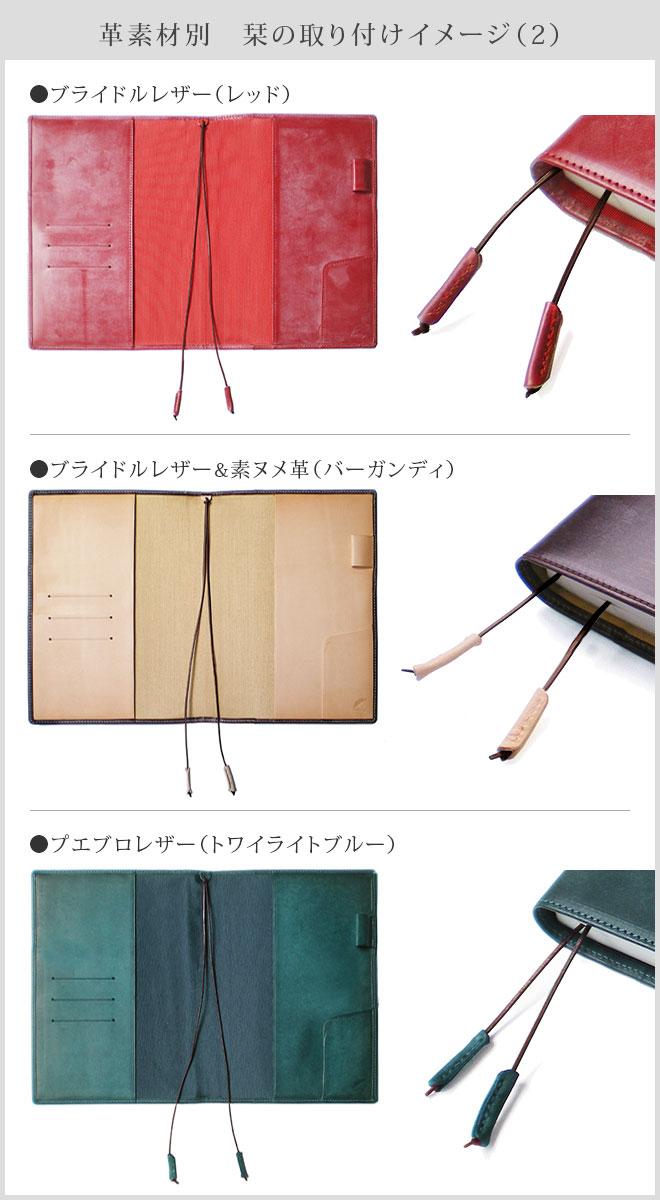 しおり(2本組み)の追加【カバー・ヘリ返し】2本組みの栞を追加できます。へり返しタイプの手帳カバー本体と一緒にご購入ください。【op118】