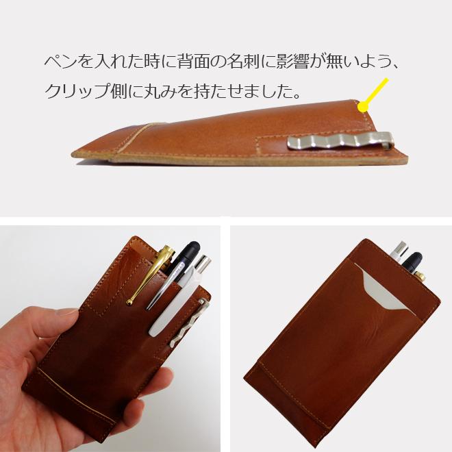 ビジネス用 胸ポケット ペンケース 本革 名刺入れ 付き【脱クロムレザー】 日本製