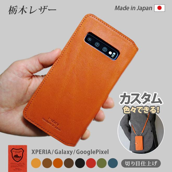 【切り目タイプ】Xperia / Galaxy / AQUOS 等 Android 手帳型 スマホ ケース 本革【栃木レザー 】 日本製 made in Japan