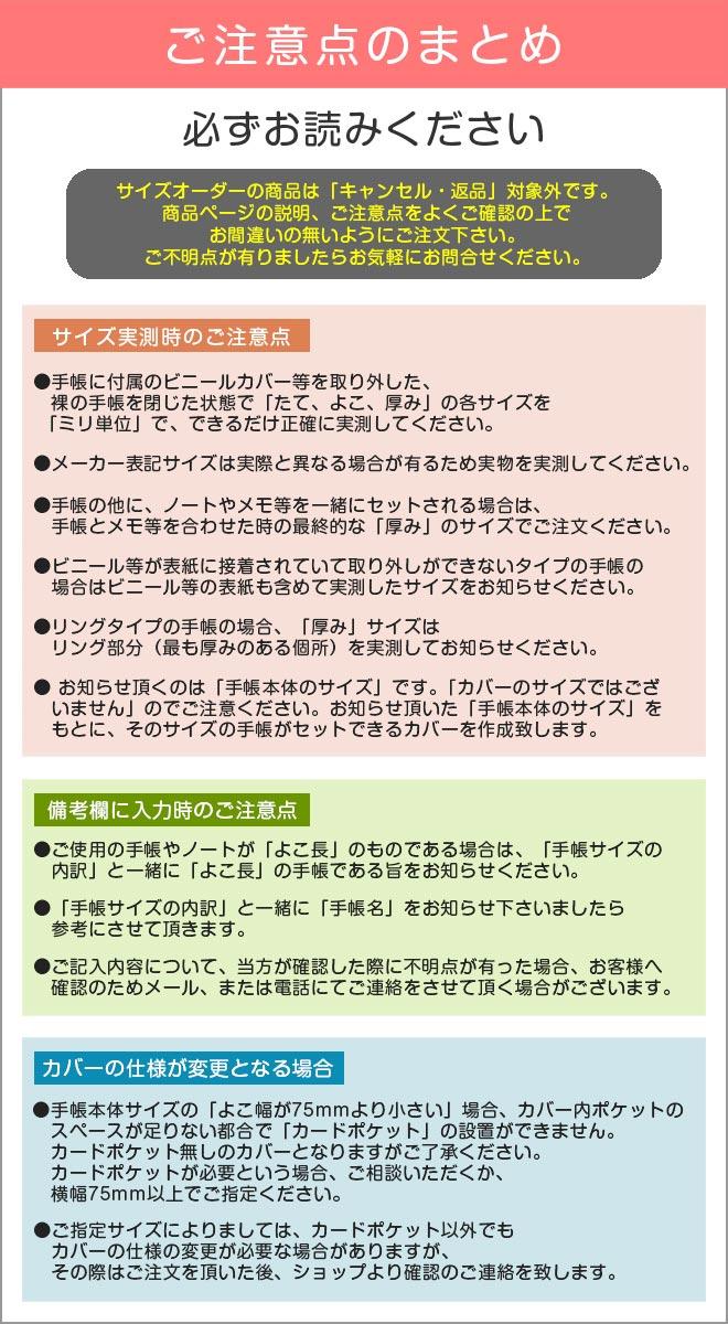 サイズオーダー 手帳カバー  【プエブロレザー】  【1mm単位68円】 【ヘリ返し仕上げ】 日本製