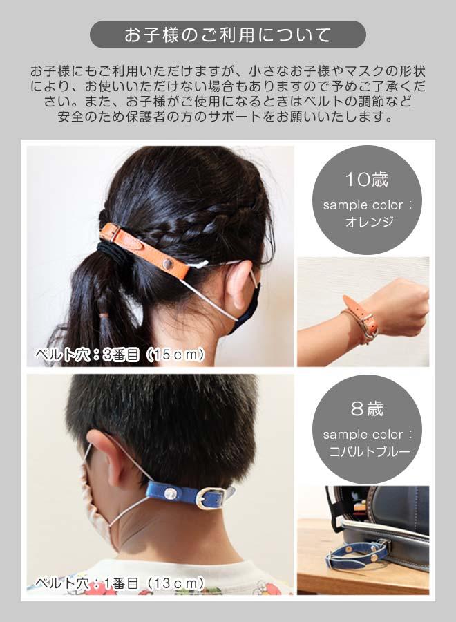 マスクベルト バックル付き【脱クロムレザー】 本革 マスクバンド サイズ調整できる 日本製