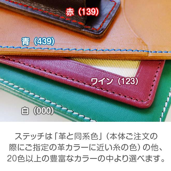 【小物類専用】【ステッチカラーの変更】カスタマイズ対象の「小物類」の商品本体と一緒にご購入ください。【各革素材共通】【op521】
