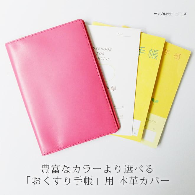 お薬手帳 ケース  【ヴァリアスカラー】 おくすり手帳 カバー 【レザー・本革】