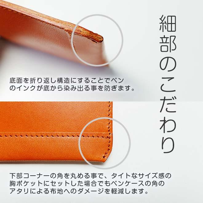 白衣の胸ポケット用ペンケース 革 【栃木レザー】