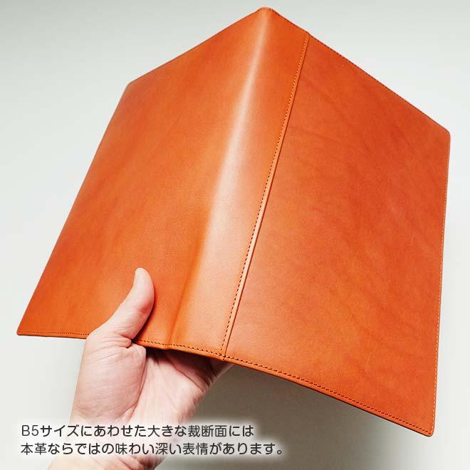 手帳カバー B5 / セミB5 汎用 【栃木レザー】【ヘリ返し仕上げ】 ノート カバー 日本製