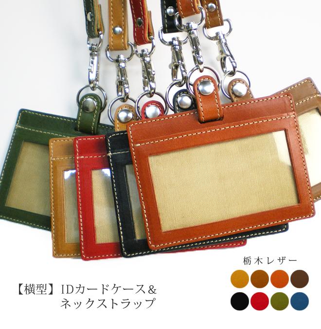 【横型】 IDカードケース & ネックストラップ 【ダブルの安全設計】【栃木オイルレザー】  / 本革 IDカードホルダー/日本製