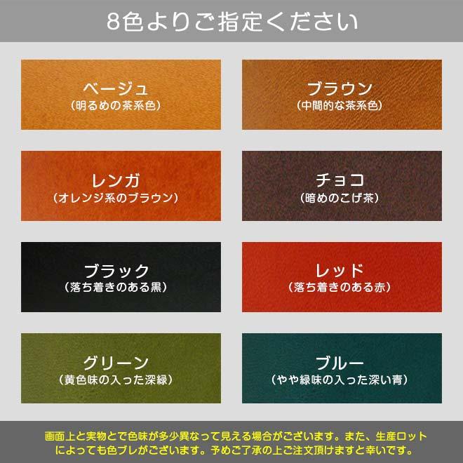サイズオーダー 手帳カバー 【栃木レザー】 【1mm単位40円】 【ヘリ返し仕上げ】 日本製