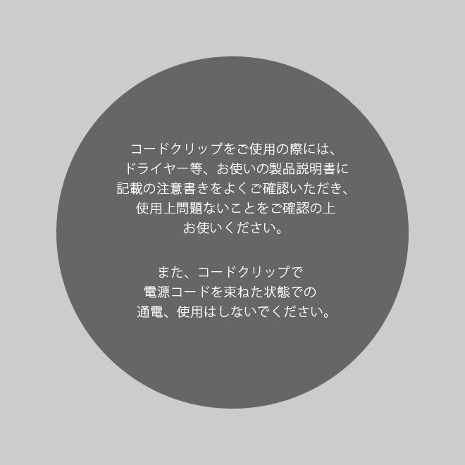 【3個セット】コードクリップ 本革【脱クロムレザー】コードホルダー イヤホンホルダー コード収納 ケーブル収納 /日本製