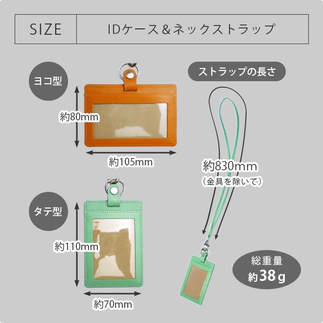 【選べる 縦型 / 横型 】 IDカードケース&ネックストラップ【ヴァリアスカラー】 / 本革 IDホルダー/日本製