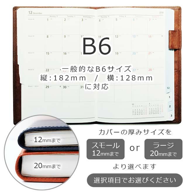 手帳カバー B6 汎用【プエブロレザー】 本革 NOLTY キャレル B6 フランクリン プランナー オーガナイザー 等 B6汎用 2021 版に対応