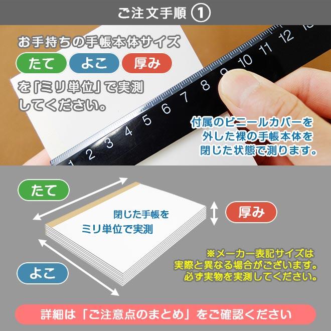 サイズオーダー 手帳カバー 【素ヌメ革】  【1mm単位36円】 【ヘリ返し仕上げ】 日本製