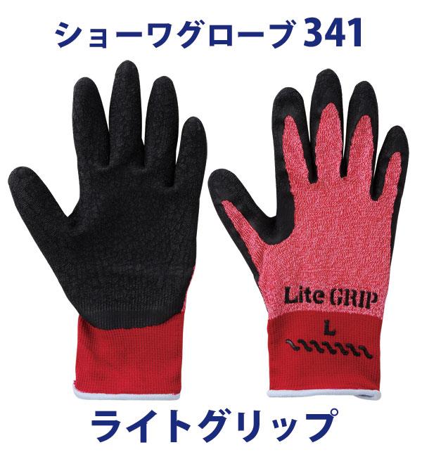 ショーワグローブ No.341 ライトグリップ 1双 手袋 グローブ ワークギア