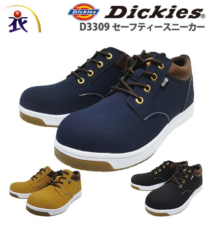 Dickies ディッキーズ  D3309 セーフティースニーカーメンズ レディース 作業服 作業着 安全靴 セーフティシューズ