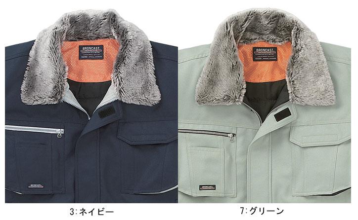 サンエス BC30550 防寒ブルゾン  作業服 作業着