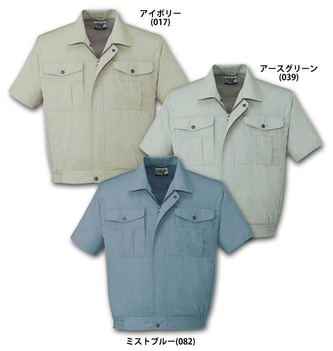 自重堂 46110 半袖ブルゾン 春夏用   作業服 作業着