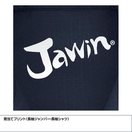 JAWIN ジャウィン  自重堂 56000 長袖ジャンバー 春夏用  作業服 作業着