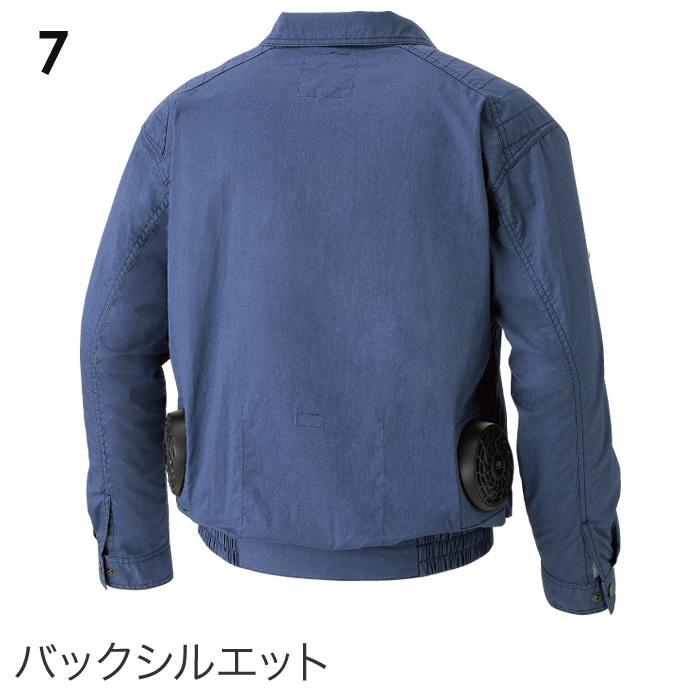 空調風神服 KU93700 長袖ブルゾン バッテリー ファン コードは別売り メンズ 綿100%作業服 作業着 ジャンパー ジャケット