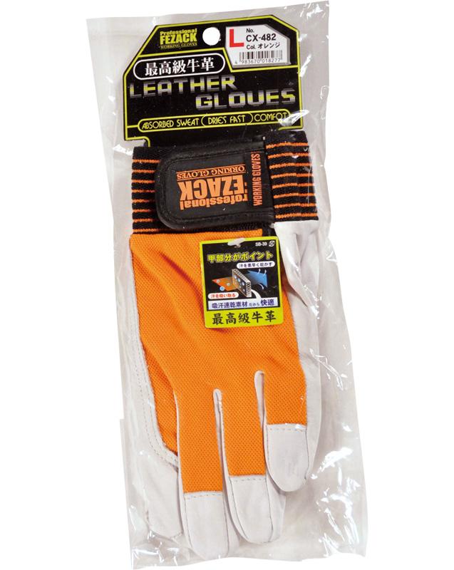 CX482 牛クレスト 吸水速乾甲メリマジック オレンジ  手袋 グローブ 牛革  1双  コーコス信岡  ワークギア