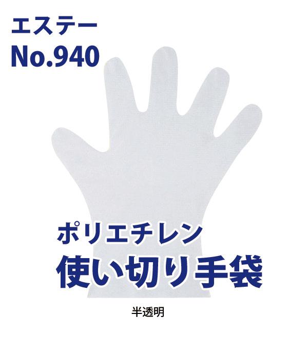 エステー No.940 ポリエチレン使い切り手袋 1箱 100枚入り  手袋 グローブ ワークギア