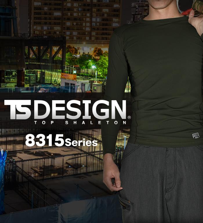 TS DESIGN ティーエスデザイン 8315 TS DELTA 長袖インナーメンズ 作業服 作業着