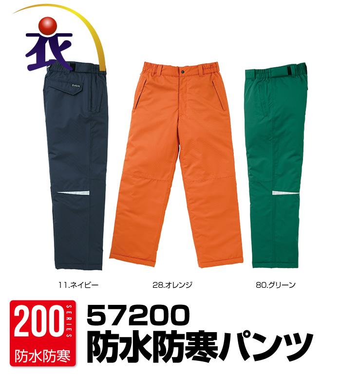 57200 防水防寒パンツ 作業服 作業着  クロダルマ