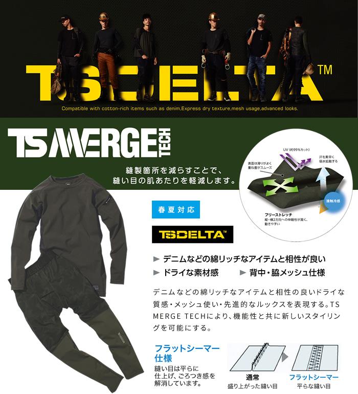 TS DESIGN ティーエスデザイン 8312 TS DELTA インナーパンツメンズ 作業服 作業着