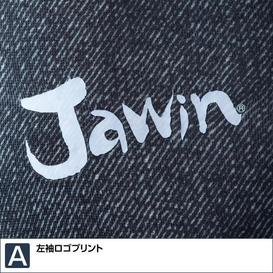56104-1ロングスリーブ 春夏用  自重堂 Jawin ジャウィン  アンダーウエア インナー コンプレッション 長袖