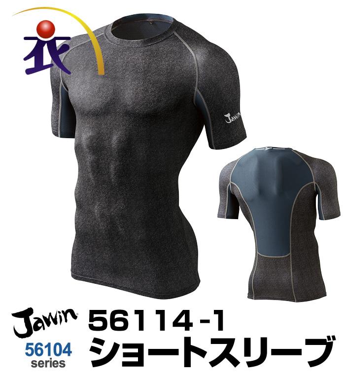 56114-1ショートスリーブ 春夏用  自重堂 Jawin ジャウィン  アンダーウエア インナー コンプレッション 半袖