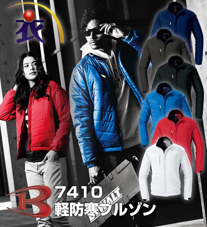 7410 軽防寒ブルゾン BURTLE バートル