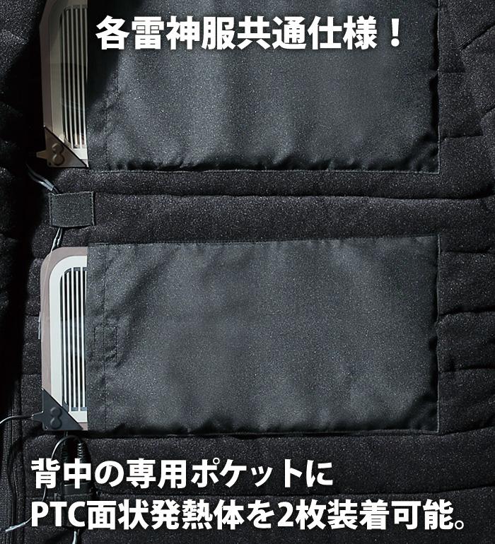 【セット】 雷神服BO31950 ベストメンズ 防寒 インナー 作業服 作業着  セット  返品不可