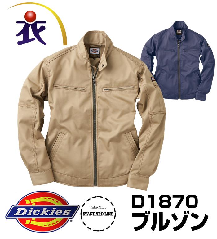 Dickies ディッキーズ  D1870ブルゾン 秋冬用 作業服 作業着ジャケット