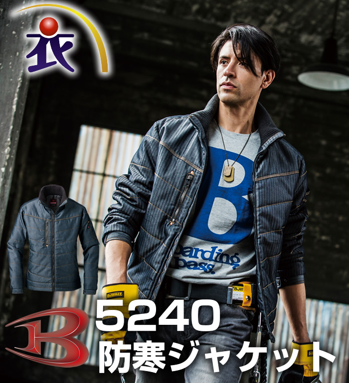 BURTLE バートル  5240 防寒ジャケット