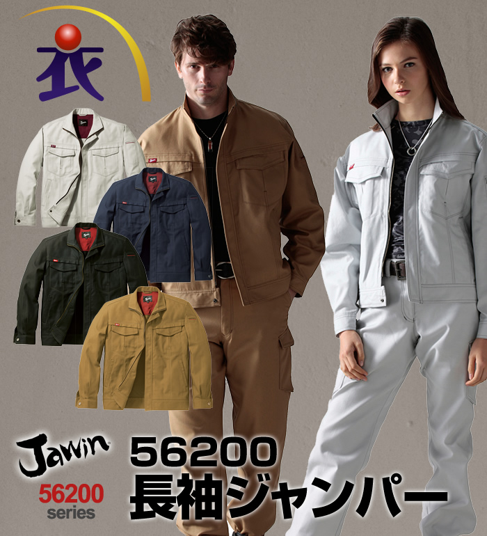 56200 長袖ジャンパー 春夏用  自重堂 Jawin ジャウィン  作業服 作業着 ブルゾン ジャケット