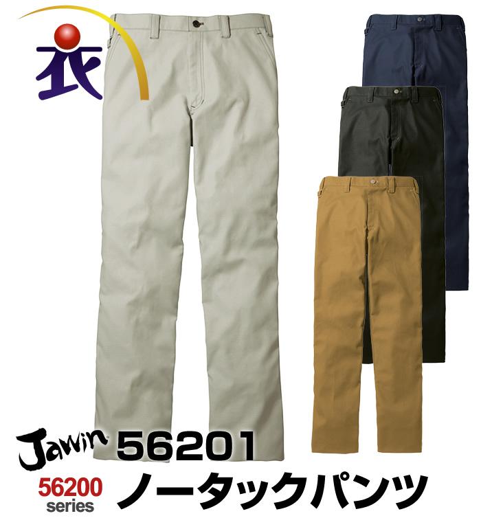 56201 ノータックパンツ 春夏用  自重堂 Jawin ジャウィン  作業服 作業着 メンズ