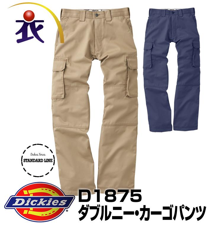 Dickies ディッキーズ  D1875ダブルニー カーゴパンツ 秋冬用 作業服 作業着