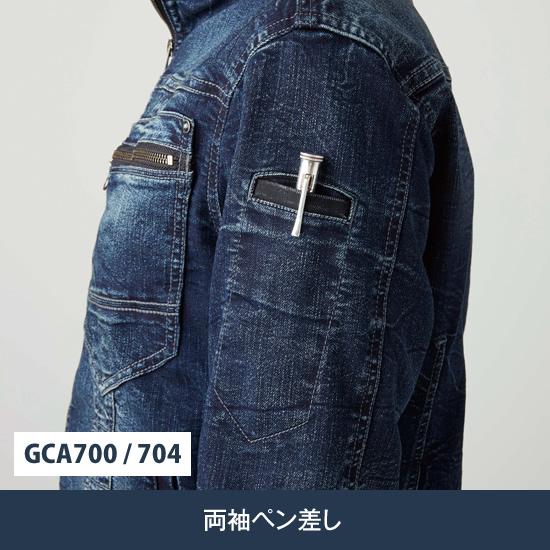 GRANCISCO グランシスコ  GCA700 長袖デニムジャケット メンズ 作業服 作業着