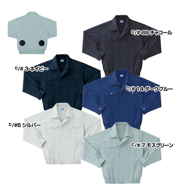 空調風神服 KU90540S 長袖ワークブルゾン ポリエステル100%薄生地 春夏用  バッテリー ファン コードは別売り
