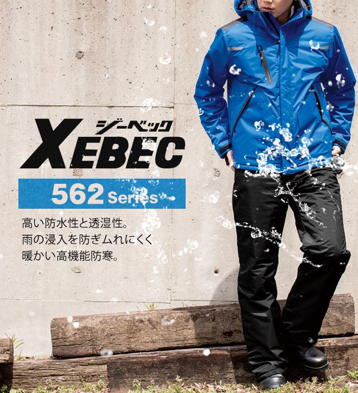 XEBEC ジーベック 562 防水防寒ブルゾンメンズ レディース  作業服 作業着