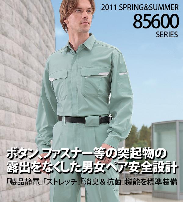 自重堂 85604 長袖シャツ 春夏用   作業服 作業着