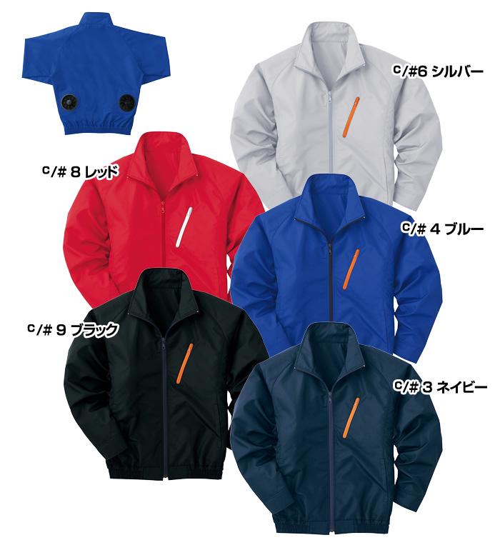 空調風神服 KU90510 長袖スタッフブルゾン ポリエステル100% 春夏用   バッテリー ファン コードは別売り