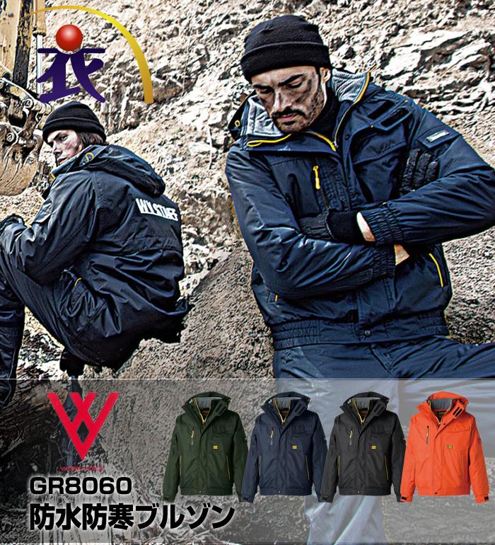GR8060 防水防寒ブルゾン
