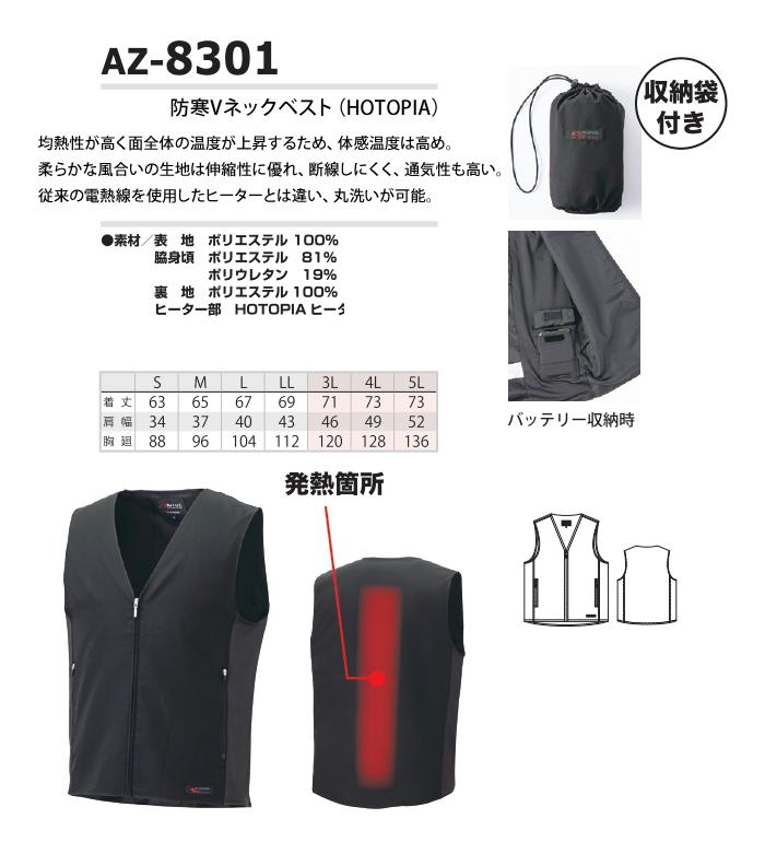HOTOPIA ホットピア AZ8301 ヒーターベスト メンズ 洗える 防寒 インナー 暖かい あたたかい 作業服 作業着
