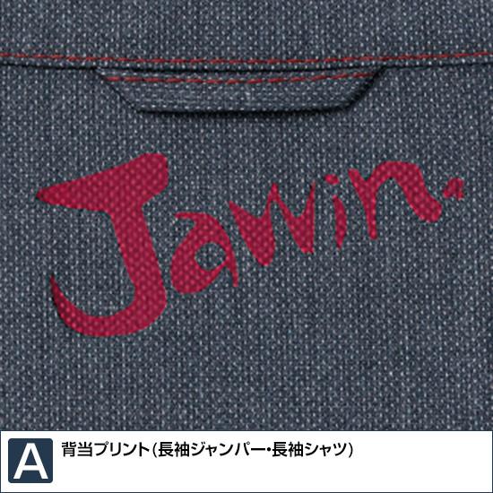 56404 長袖シャツ 春夏用  Jawin ジャウィン