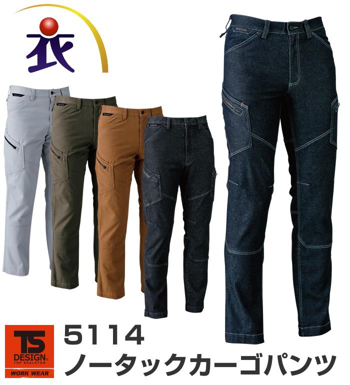 5114 ノータックカーゴパンツ TS DESIGN ティーエスデザイン